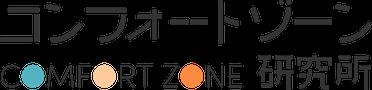 コンフォートゾーン研究所